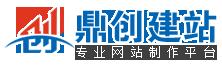 专业网站制作平台-鼎创建站|速站宝