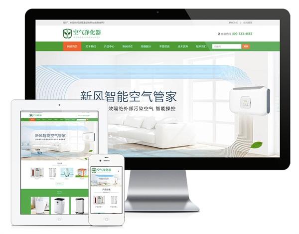 121响应式环保空气净化器净化设备网站