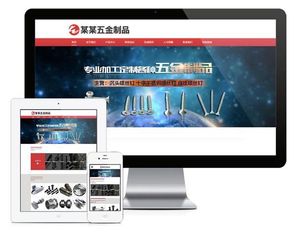 响应式五金制品配件网站101