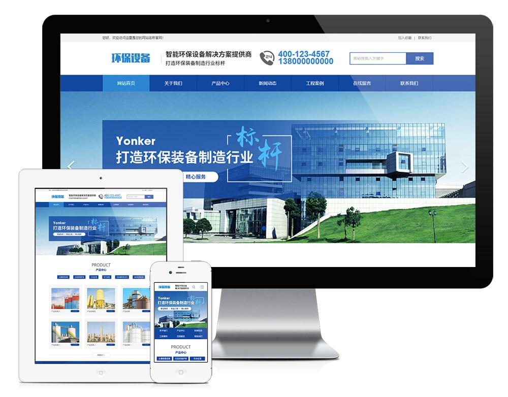 智能环保设备制造公司网站320