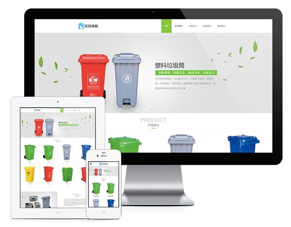 70响应式环保垃圾桶类网站样板