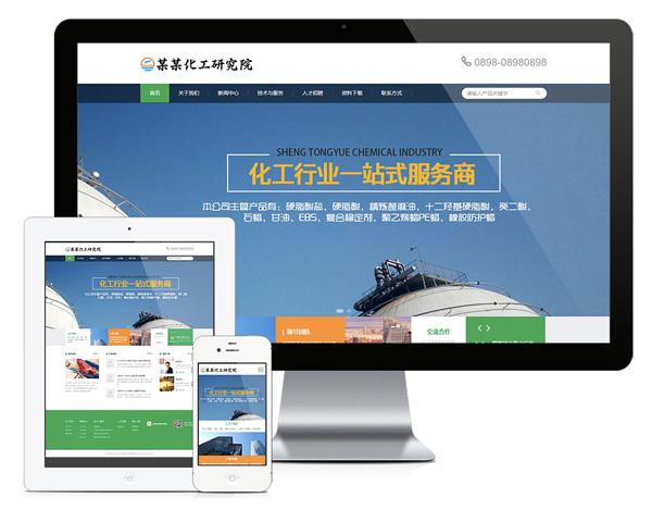 71响应式新能源化工研究院网站