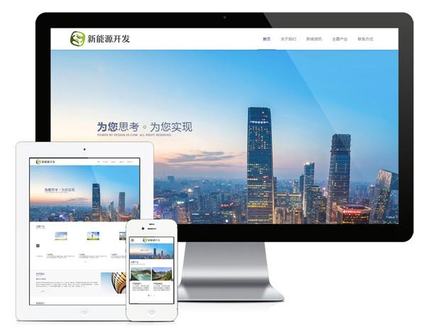 72响应式新能源开发企业网站