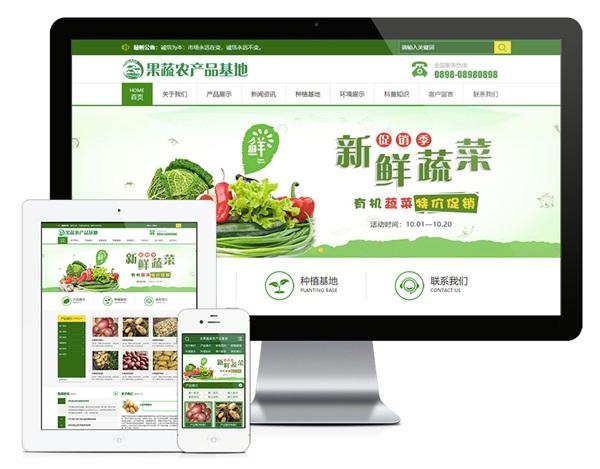 农业种植基地网站样板1008