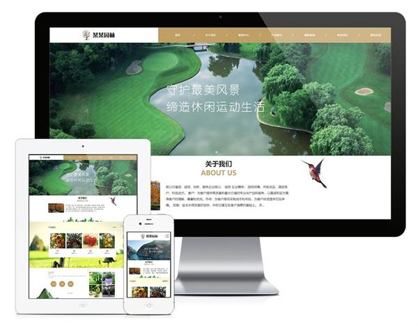 响应式果木园林网站1007