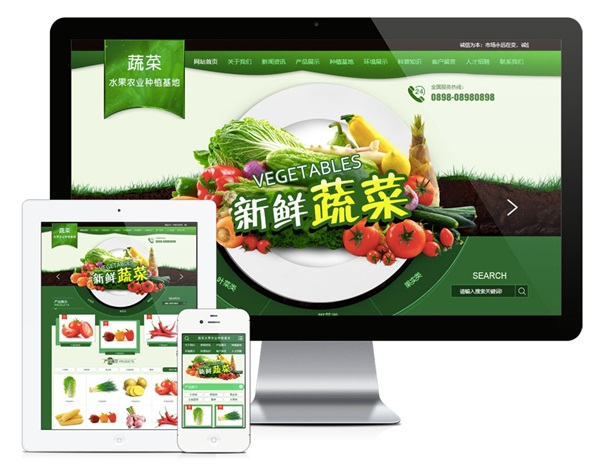 瓜果蔬菜农业种植基地网站