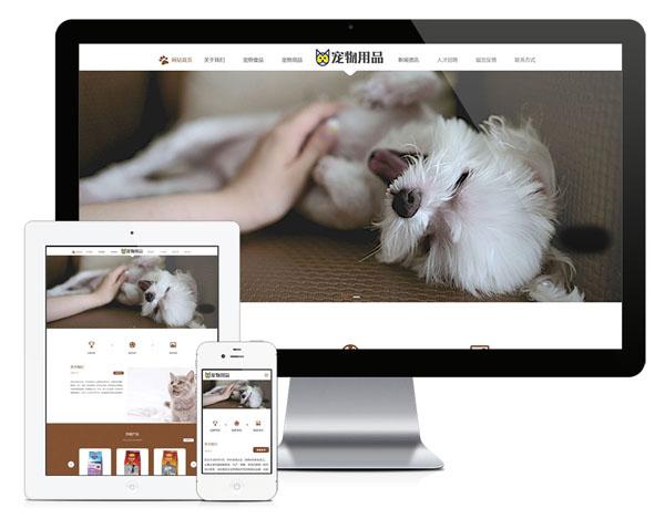 21响应式宠物食品用品公司网站