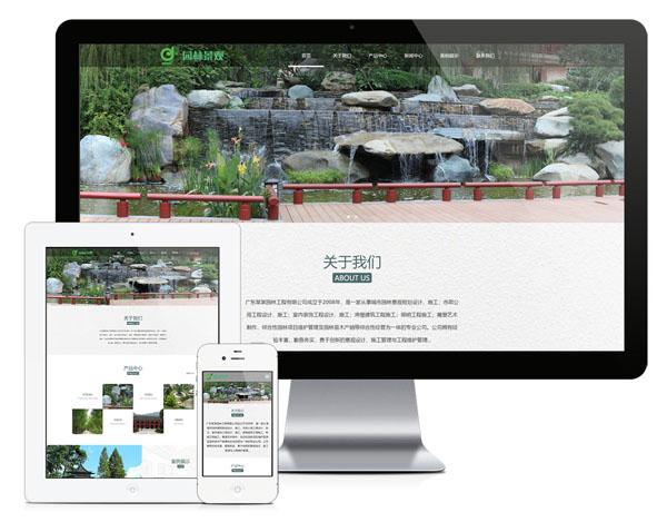 22响应式园林景观绿化设计企业网站