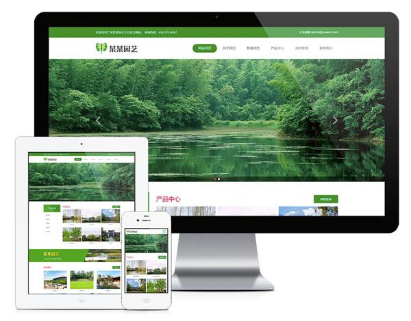 23响应式苗木园林绿化公司