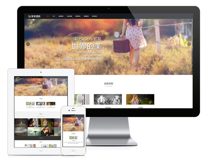 48大气摄影工作室类网站样板