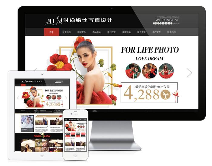 50时尚婚纱写真设计工作室网站