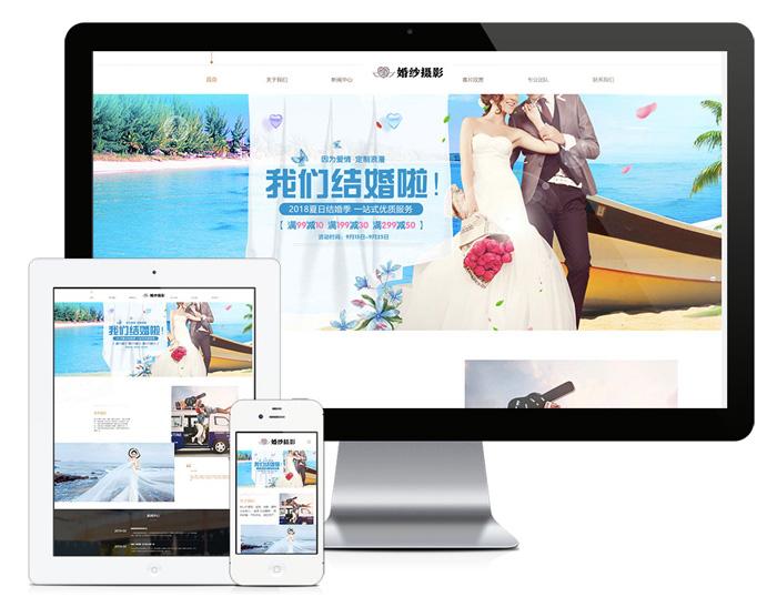 51响应式婚纱摄影个人写真网站