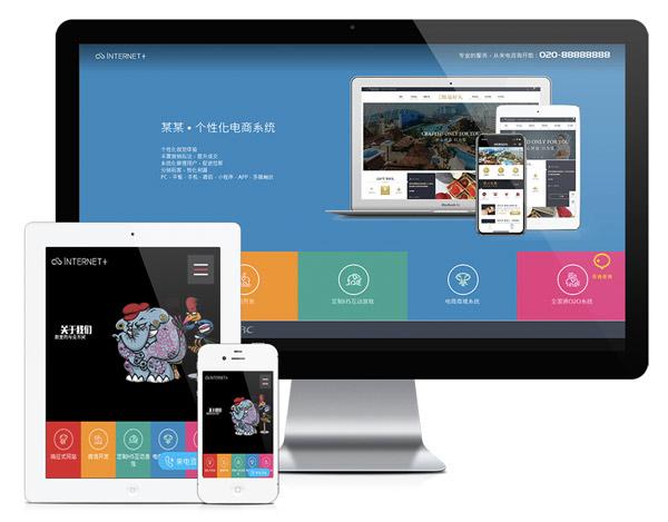 92响应式网站建设设计类网站