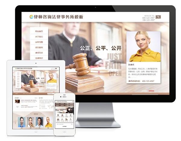 94律师咨询法律事务所网站