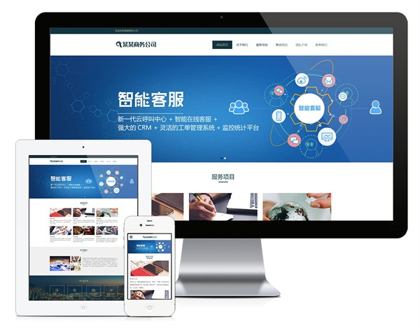 96响应式电子商务公司网站