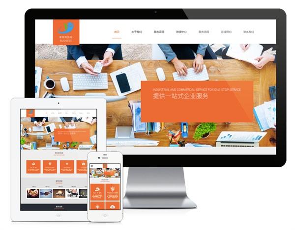 97响应式工商登记商务公司网站