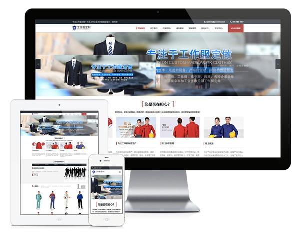 响应式工作服设计定制类企业网站98