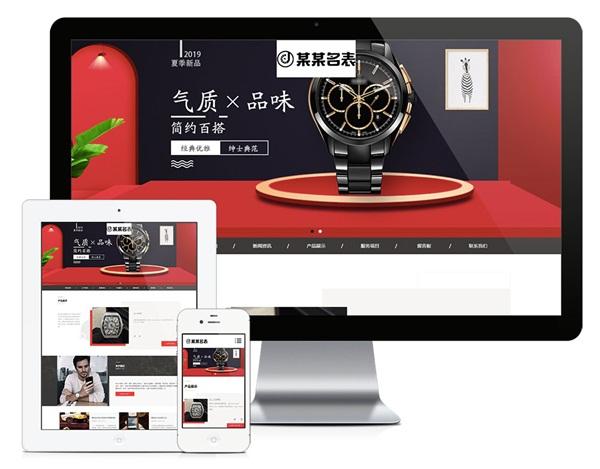 响应式精品手表箱包网站