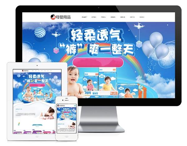 响应式母婴用品儿童用品加盟网站