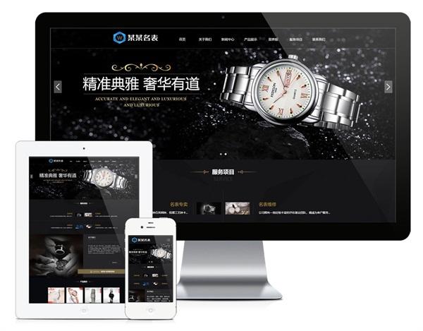 响应式品牌手表专卖回收网站