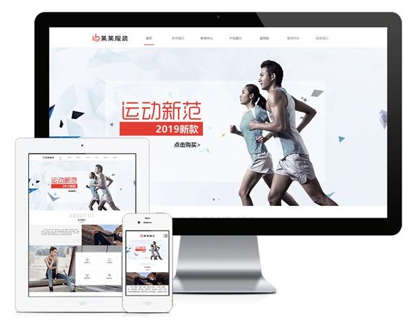 响应式品牌运动服装服饰类网站