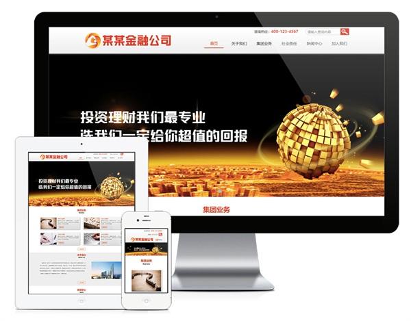 响应式金融产品展示公司网站103