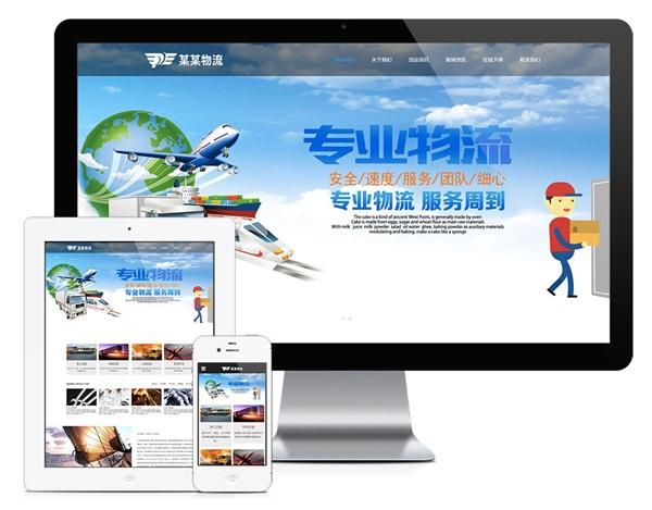 响应式国际物流货运公司网站106