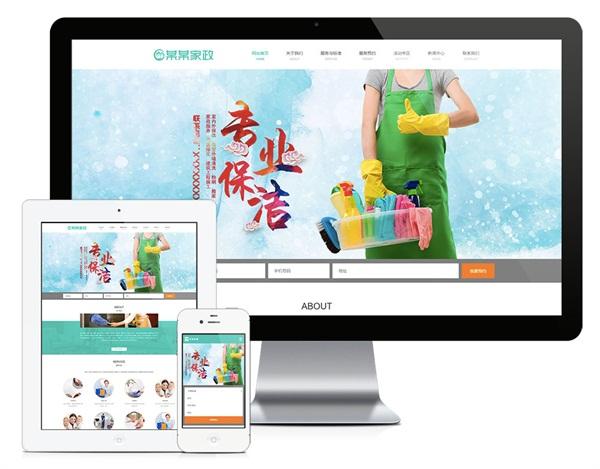 响应式家政服务保洁公司网站107