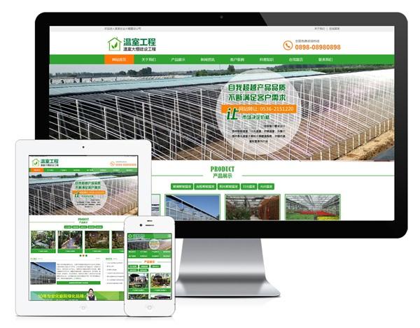 126农业大棚建设公司类网站
