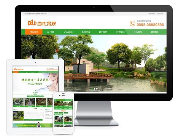 125花卉苗木种植园林景观类网站