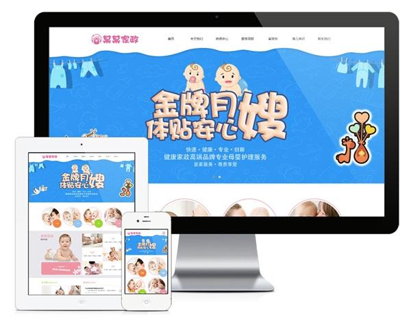122响应式月嫂家政服务网站
