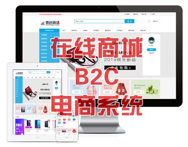 在线商城-B2C电商系统,商城购物系统