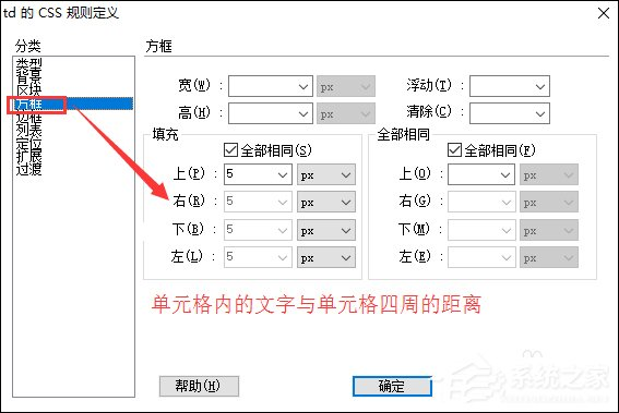 怎么设置Dreamweaver表格边框颜色?